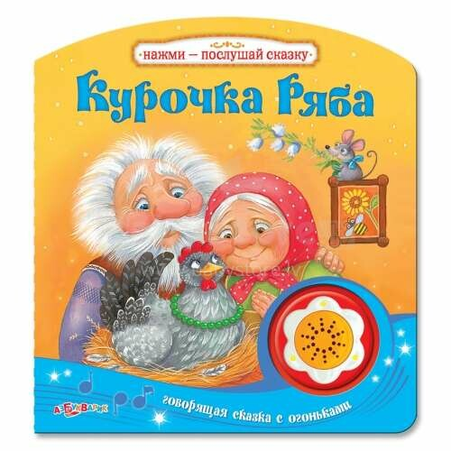 Umka  Bērnu attīstošā mūzikālā grāmatiņa  (krievu valodā)