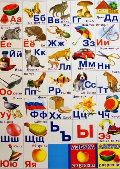 Krievu alfabēts, A2