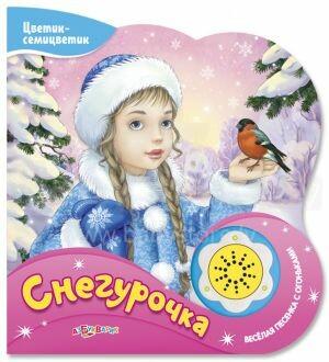 Azbukvarik Art.01821 Bērnu attīstošā mūzikālā grāmatiņa ar gaismu (krievu valodā)