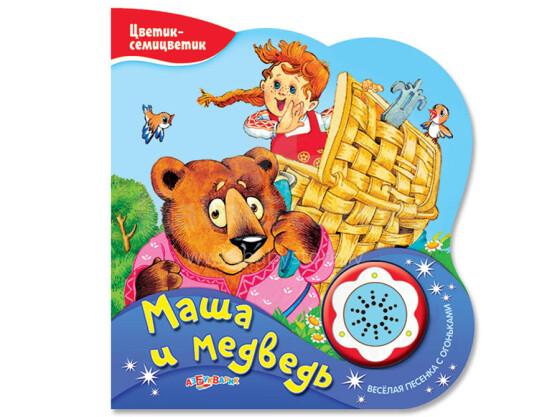 Azbukvarik Art.01767 Bērnu attīstošā mūzikālā grāmatiņa ar gaismu (krievu valodā)