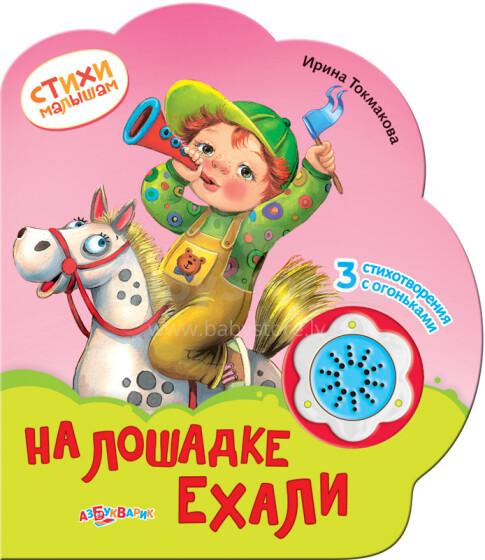 Azbukvarik Art.00228-4 Bērnu attīstošā mūzikālā grāmatiņa ar gaismu (krievu valodā)