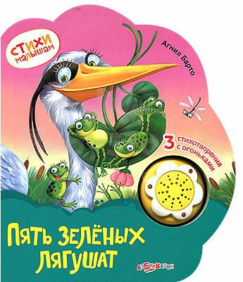 Azbukvarik Art.00222-2 Bērnu attīstošā mūzikālā grāmatiņa ar gaismu (krievu valodā)