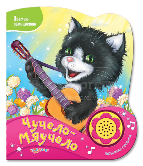 Azbukvarik Art.906764-38 Bērnu attīstošā mūzikālā grāmatiņa (krievu valodā)