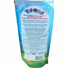 Uti-Puti Bath Soap Art.20720052 Bērnu šķidrās krēmziepes ar sunīšu un kumelītes ekstraktu,300g