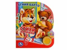 Azbukvarik Bērnu attīstošā mūzikālā grāmatiņa  (krievu valodā)