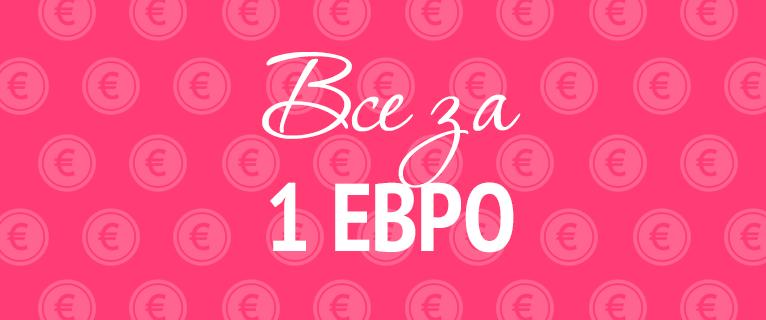 Всё за 1 евро